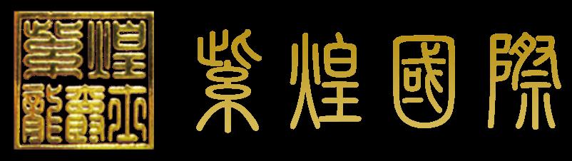 紫煌國際 – arowana-taiwan 亞洲龍魚